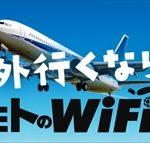 海外旅行 Wi-Fi