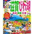 今年の夏休みは滋賀県観光