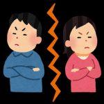 夫婦喧嘩 絶対行ってはいけない言葉 妻編