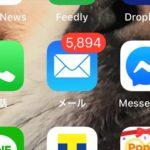 メールアドレスが乗っ取られた?